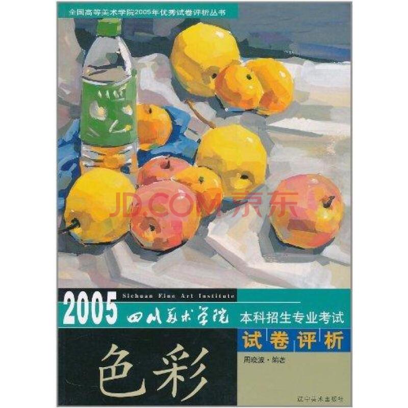 四川美术学院2005本科招生专业考试试卷评析:色彩图片