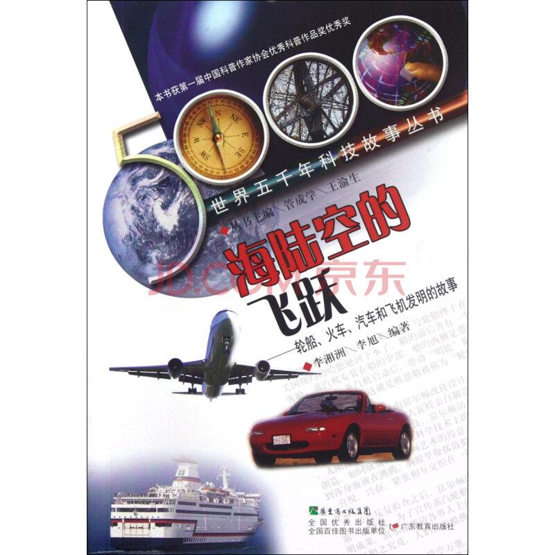 海陆空的飞跃--轮船火车汽车和飞机发明的故事/世界五千年科技故事