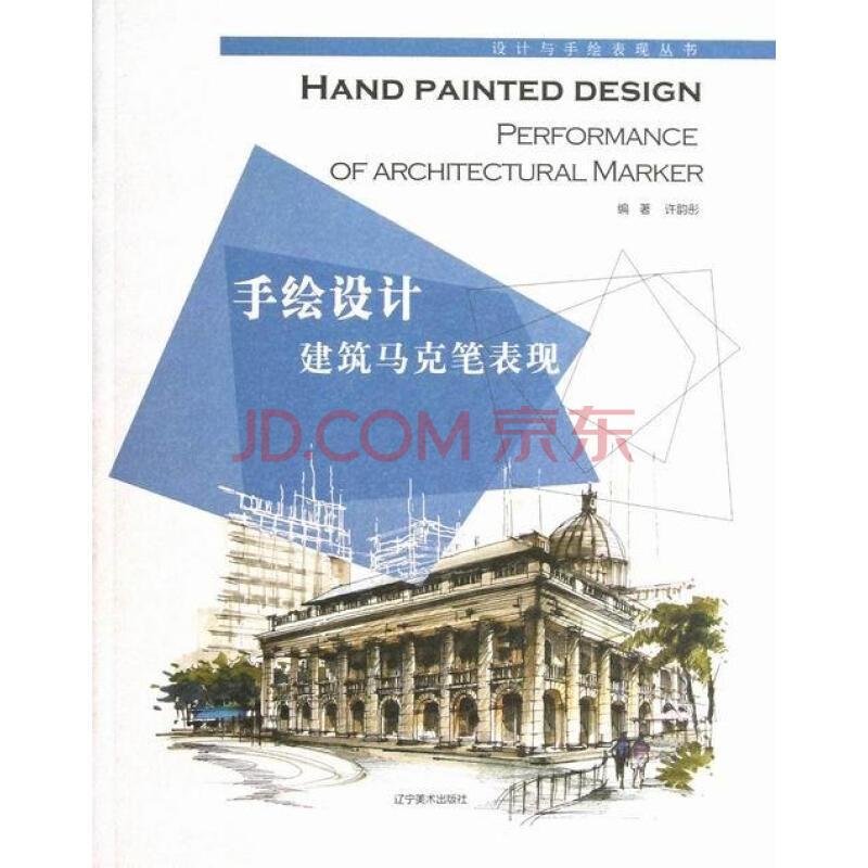 手绘设计:建筑马克笔表现篇