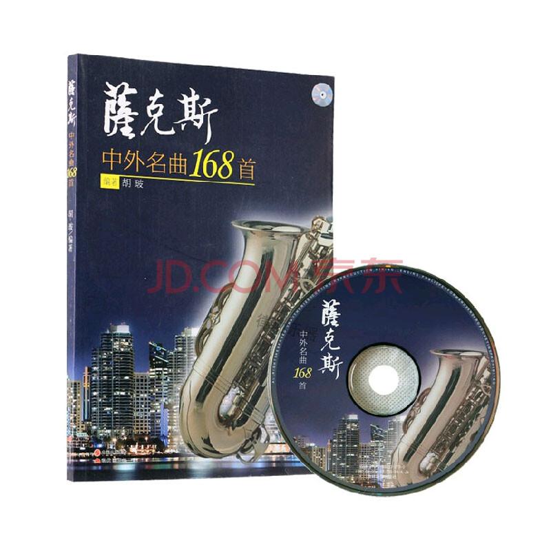 律动乐器萨克斯中外名曲168首乐谱书附CD流行歌曲集萨克斯管曲谱