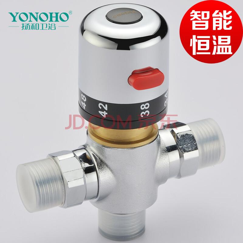 扬和自动调温防烫恒温龙头管道恒温阀混水阀角阀淋浴太阳能温控阀hs02