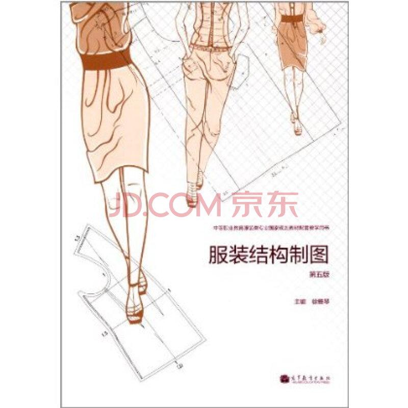 服装结构制图(第5版)