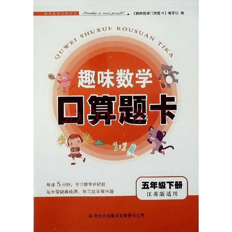 趣味数学 口算题卡 5年级下/五江苏版适用图片