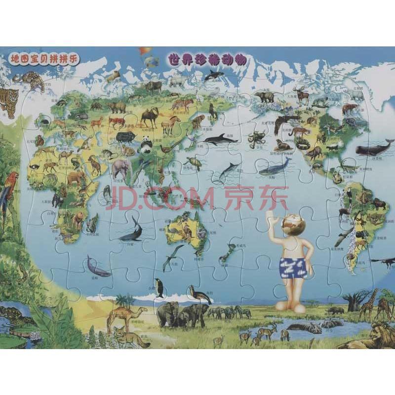 【中国地图出版社】世界珍稀动物图片-京东