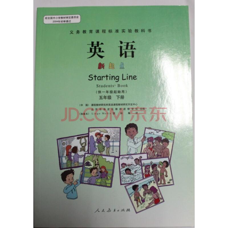 人教版小学五年级英语下册短语