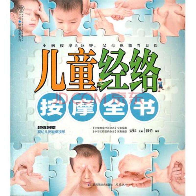 儿童经络按摩全书(汉竹)