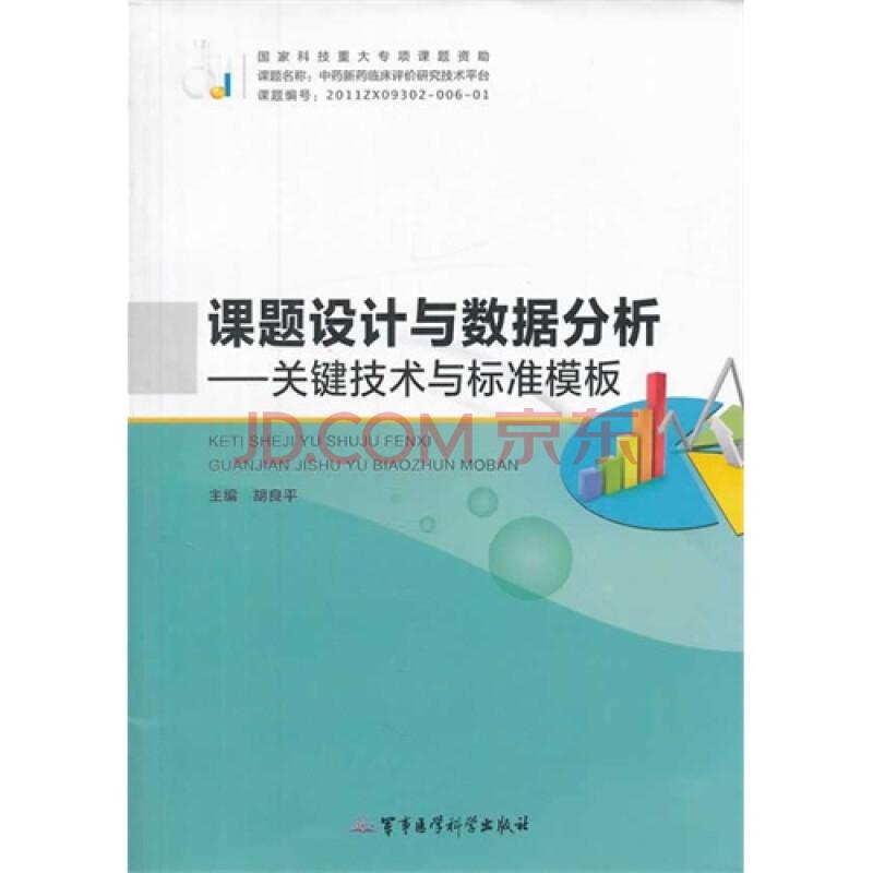 课题设计与数据分析:关键技术与标准模板