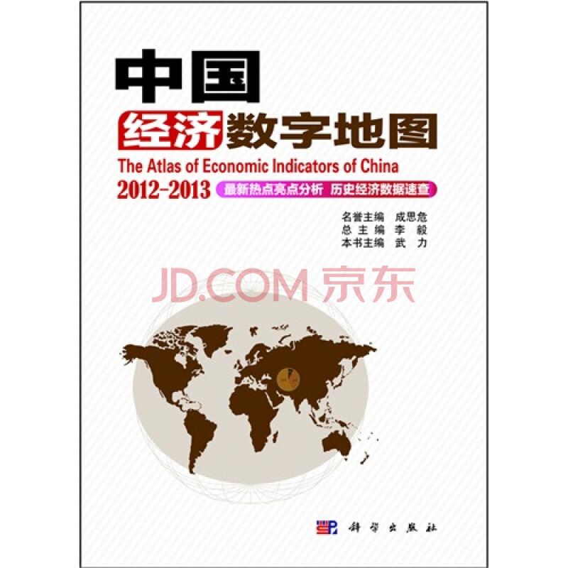 中国经济数字地图 20122013