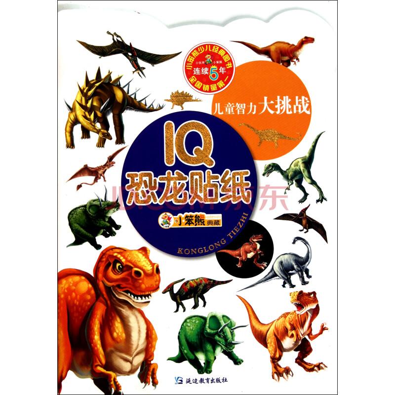 iq恐龙贴纸/儿童智力大挑战
