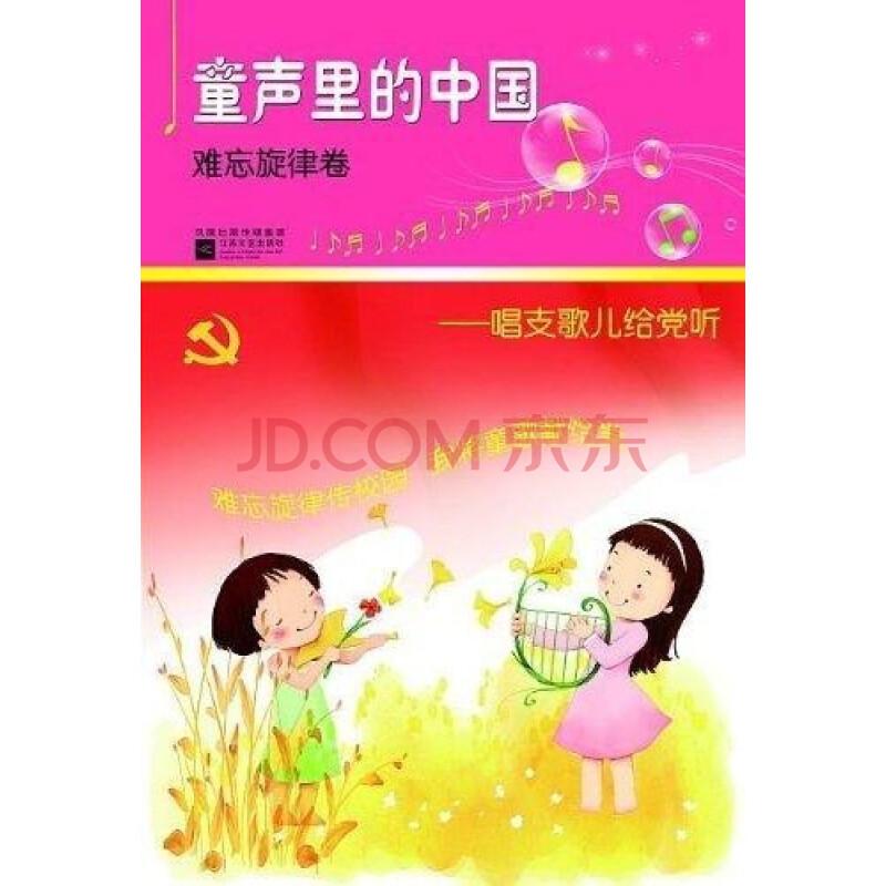 难忘旋律卷/童声里的中国