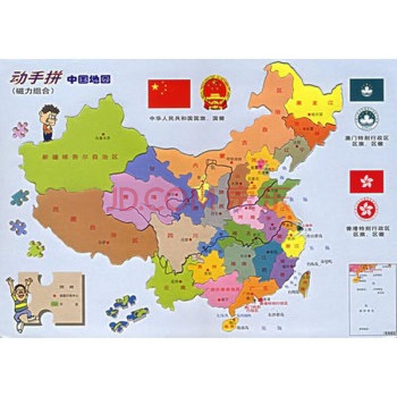 动手拼中国地图-(贴画组合)