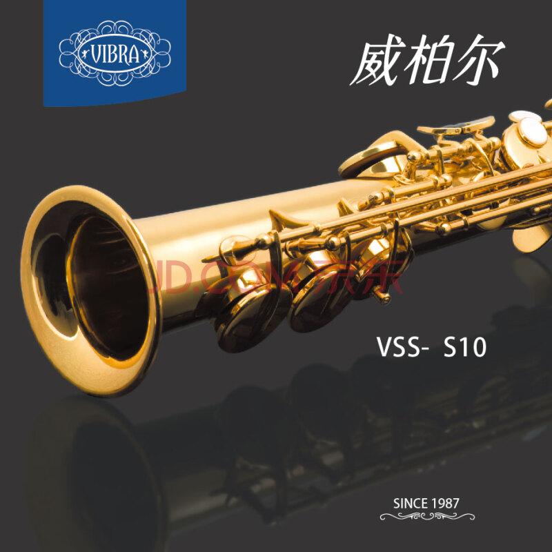 威柏尔 vibra 高音萨克斯 vss-s10