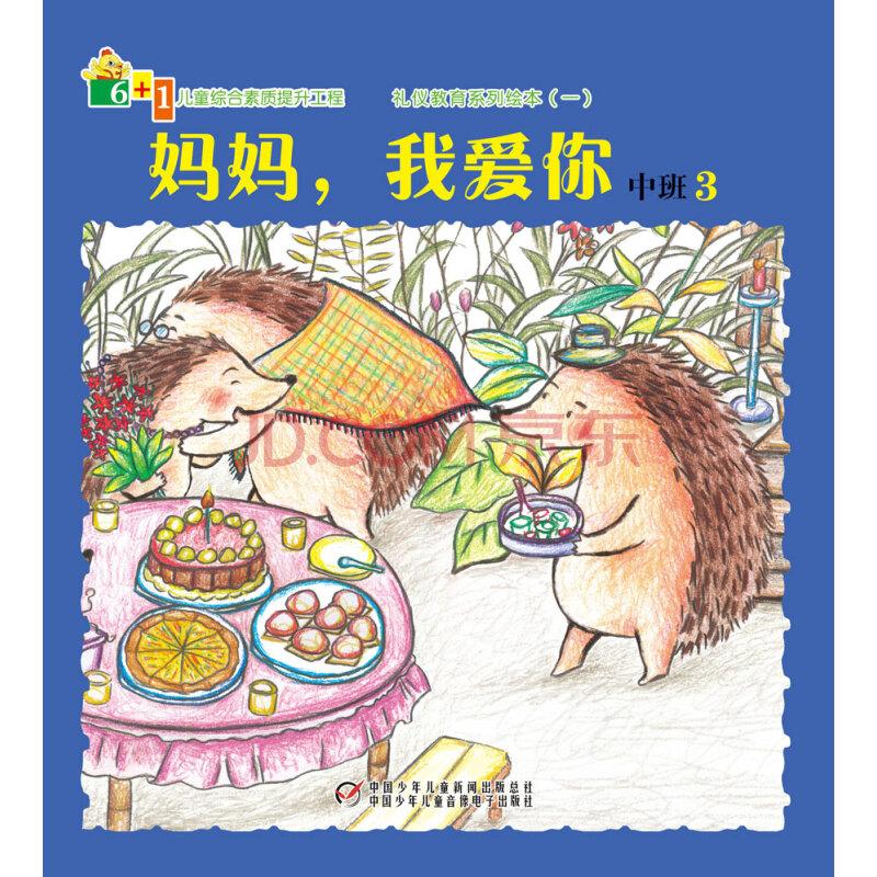 3-6岁宝宝故事书 幼儿童故事书