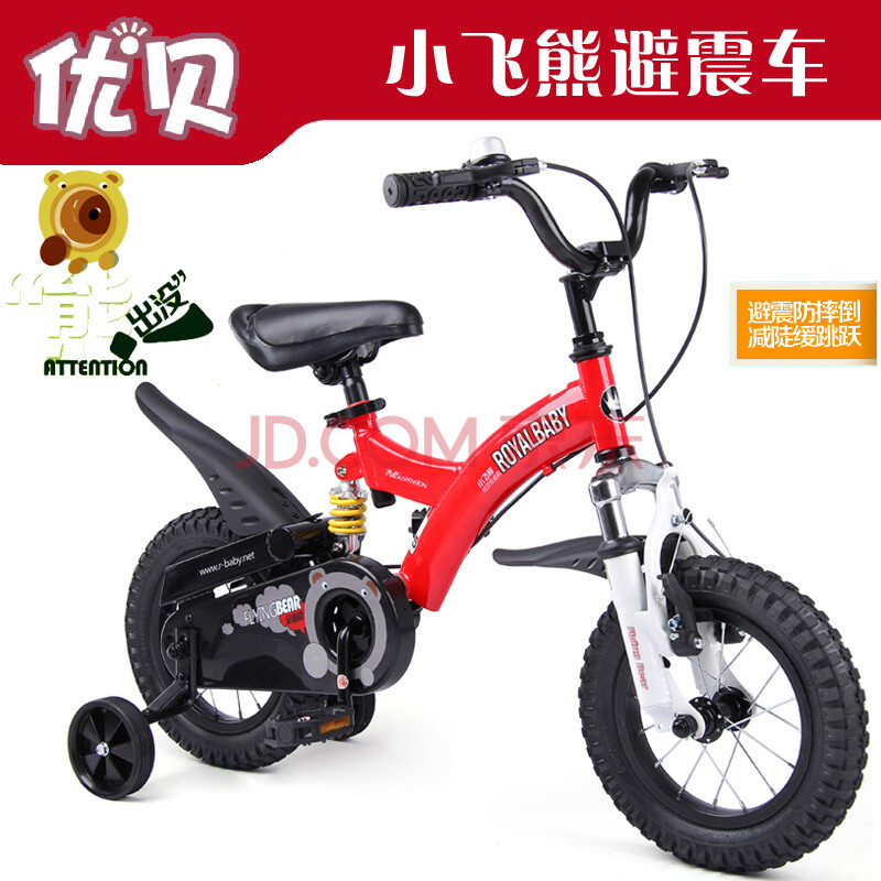 优贝儿童自行车12寸14寸16寸超强避震