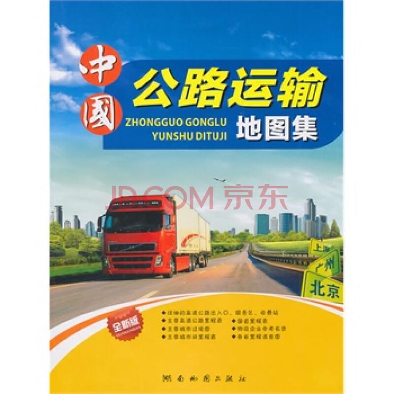 中国公路运输地图集