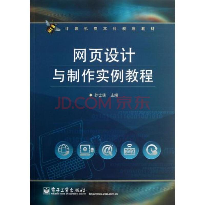 网页设计与制作实例教程(计算机类本科规划教材)