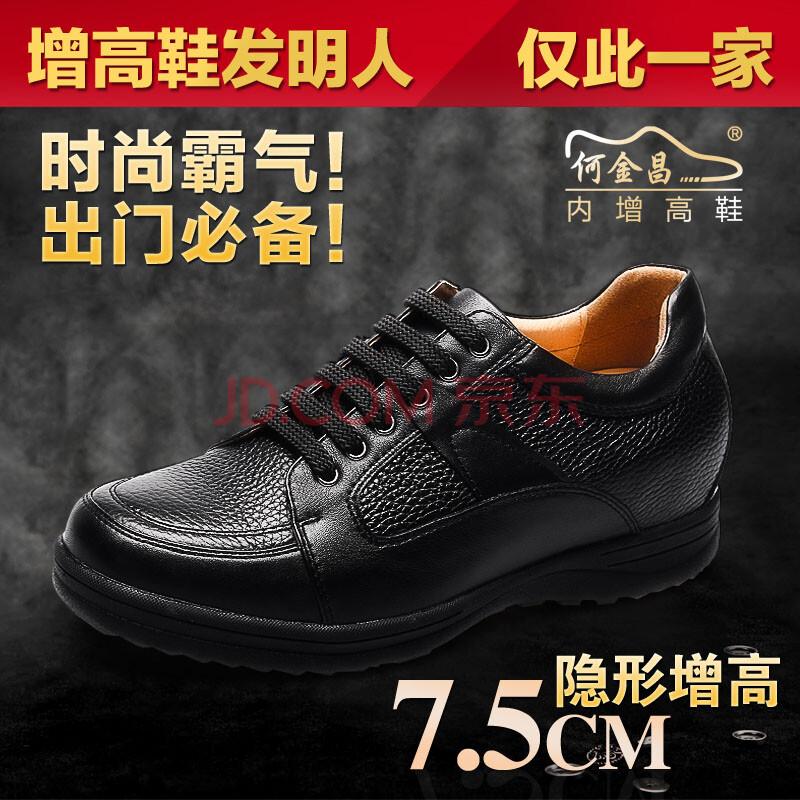 何金昌增高鞋男士英伦牛皮户外休闲内增高功能鞋7.5CM 黑色 39皮鞋尺码
