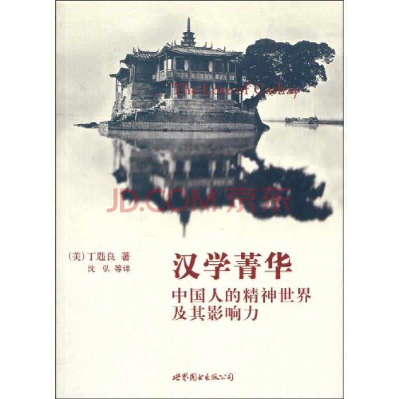 汉学菁华:中国人的精神世界及其影响力图片