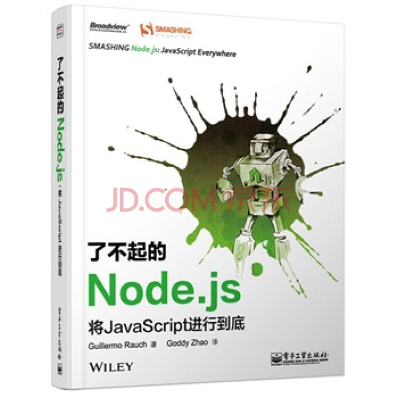 《了不起的Node.js:将JavaScript进行到底》