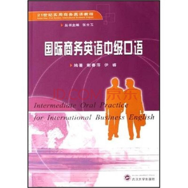 国际商务英语中级口语(附光盘)
