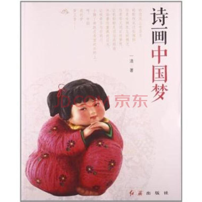 诗画中国梦 -一清【图片