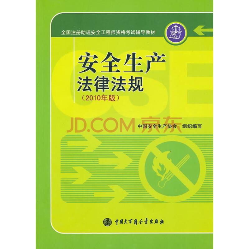 安全生产法律法规图片 京东商城