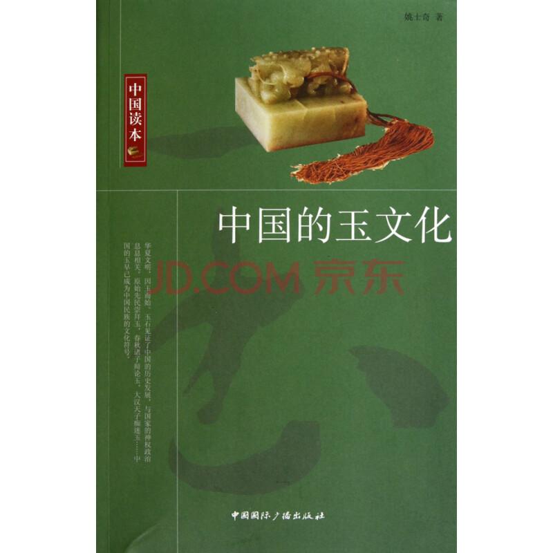 中国的玉文化/中国读本图片图片