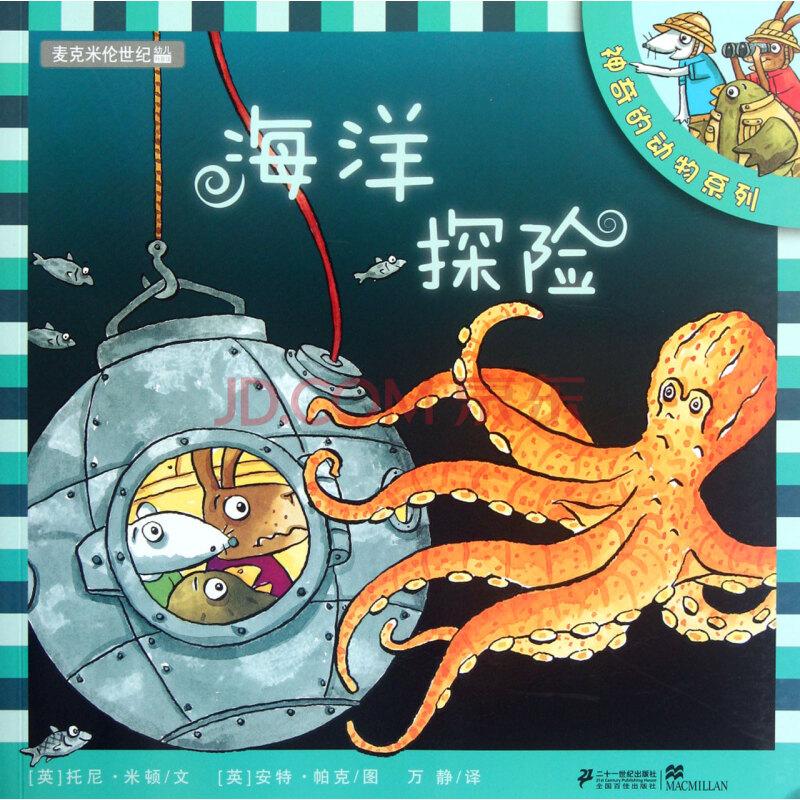 海洋探险/神奇的动物系列/麦克米伦世纪幼儿科普馆
