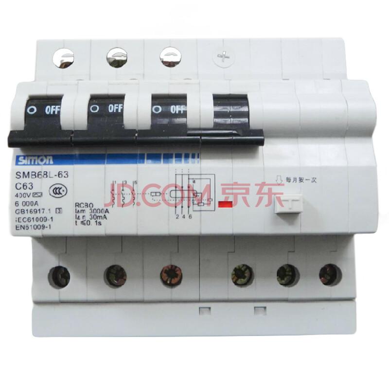 西蒙(simon)空气开关3p63a电子漏电保护断路器 smb68l
