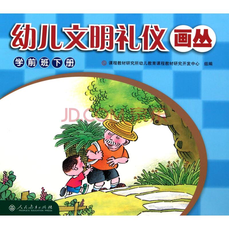 【人民教育】幼儿文明礼仪画丛(学前班下)图片-京东