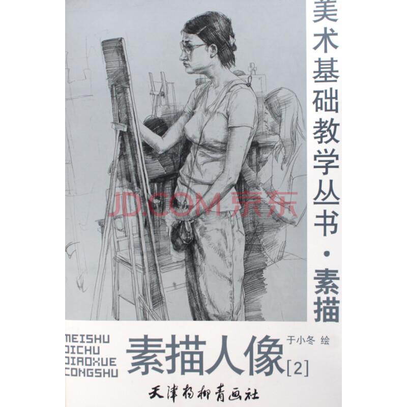 素描人像(2)/美术基础教学丛书图片