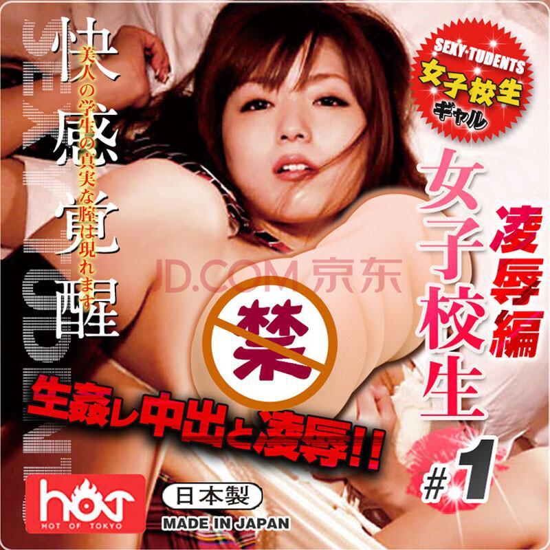 日本HOT女子校生名器 处女飞机杯 男用自慰器