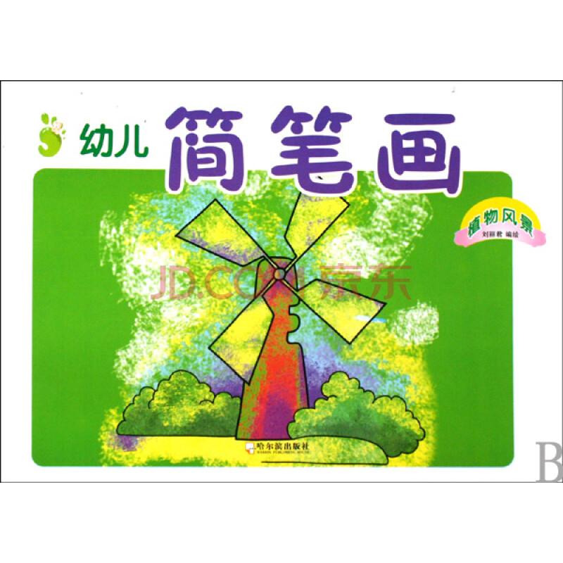 幼儿简笔画(植物风景)