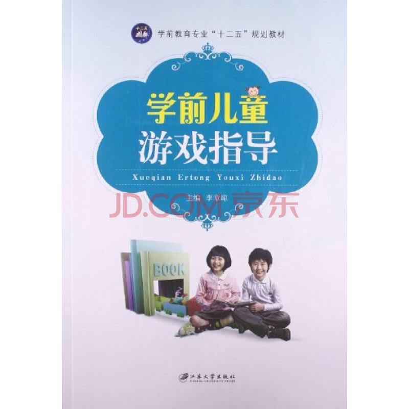 学前儿童游戏指导 李章琼