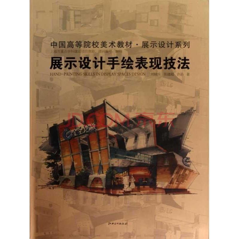 展示设计手绘表现技法图片-京东商城
