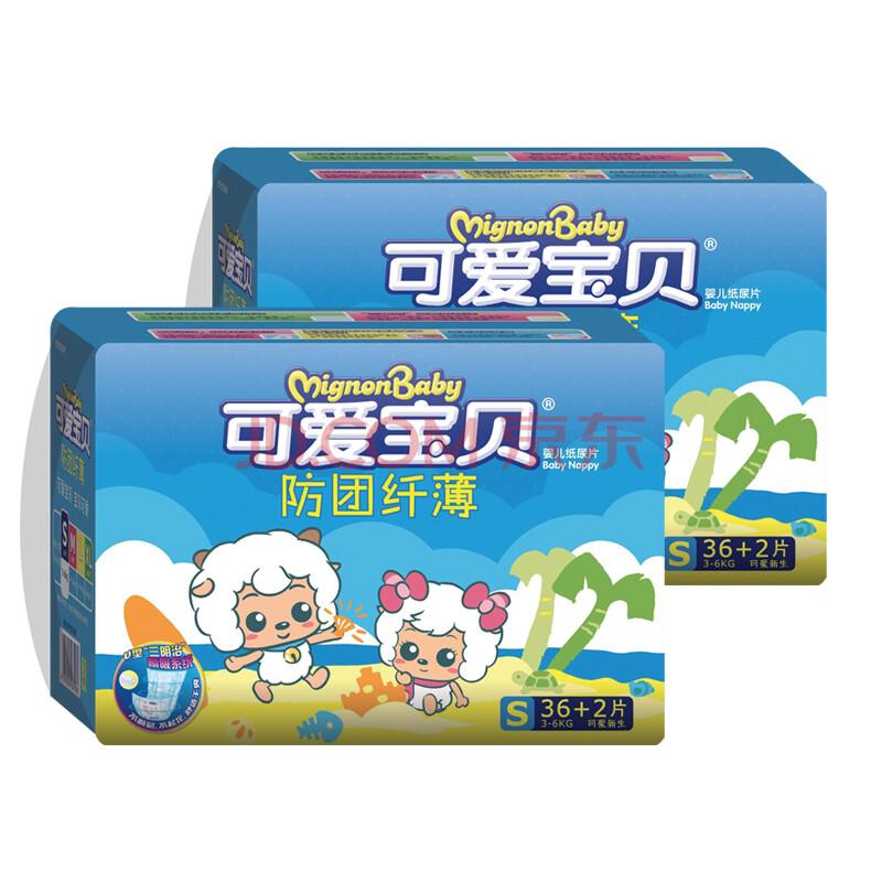 可爱宝贝 防团纤薄婴儿纸尿片 s38片装*2包