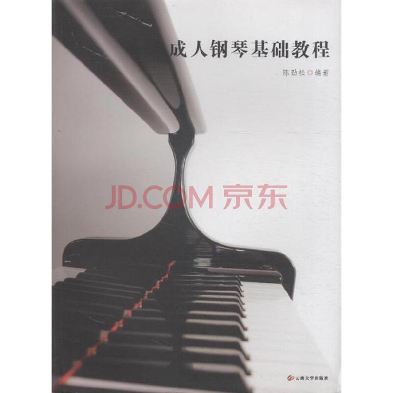 成人钢琴基础教程图片-京东图片
