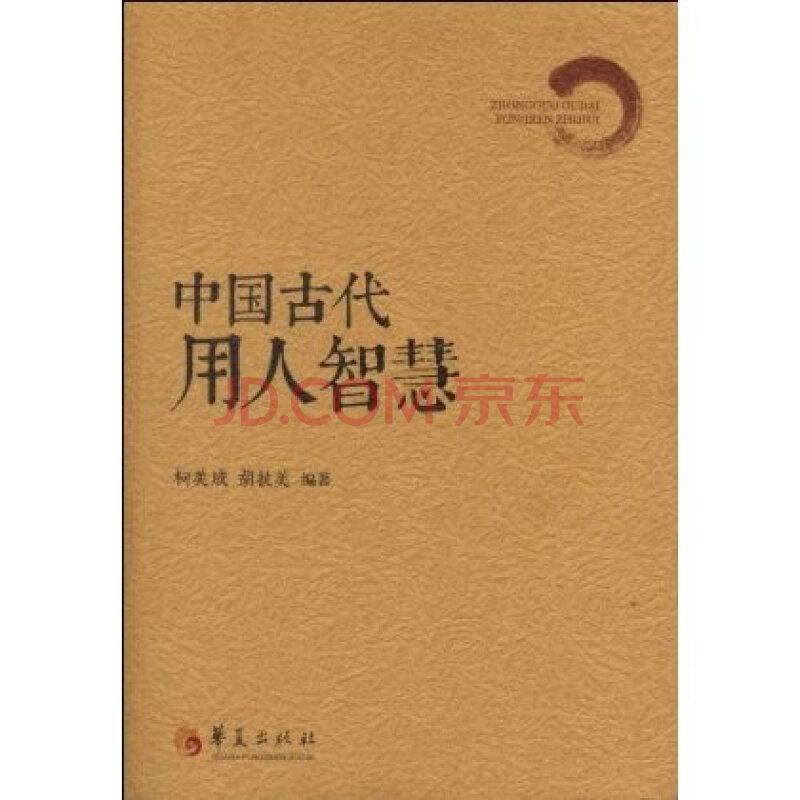中国古代用人智慧图片