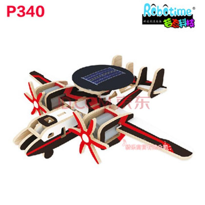 太阳能玩具飞机模型拼装