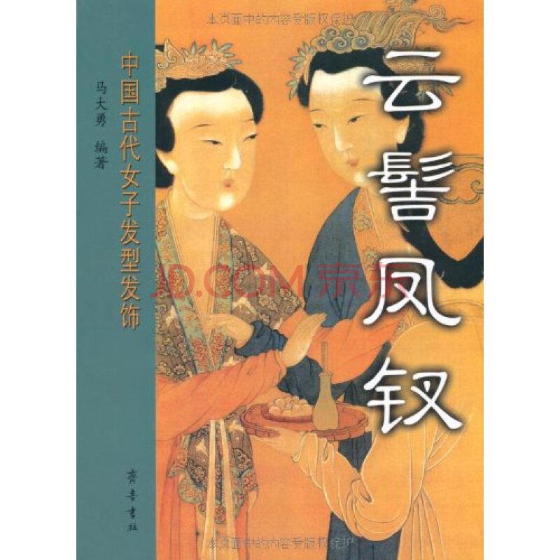 中国古代女子发型发饰