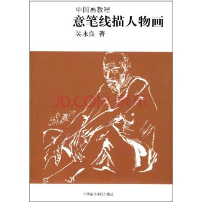 中国画教程:意笔线描人物画