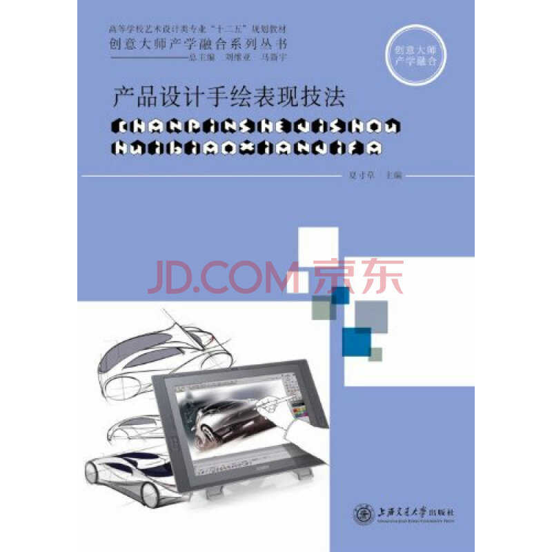 (z001)产品设计手绘表现技法(正版)