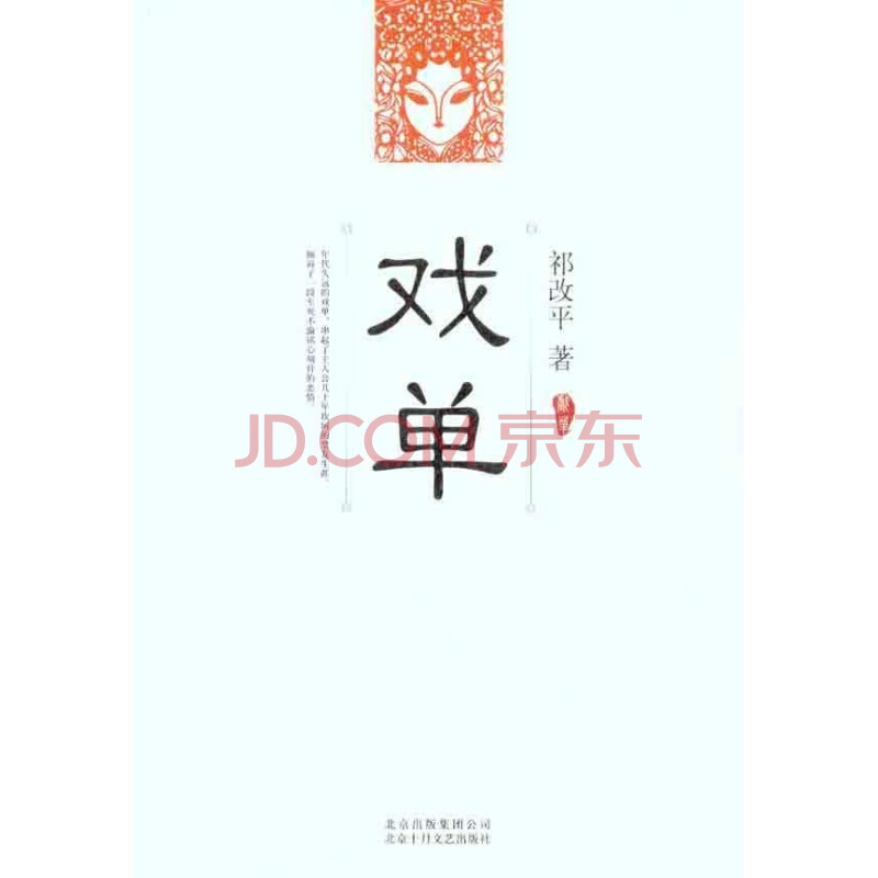 戏单图片-京东商城