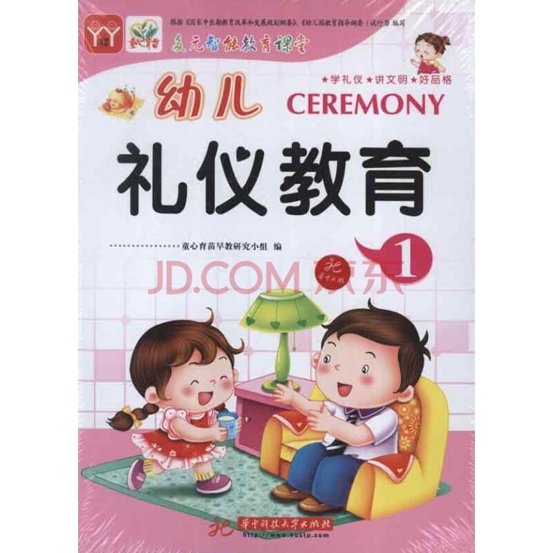 幼儿礼仪教育(共8册)