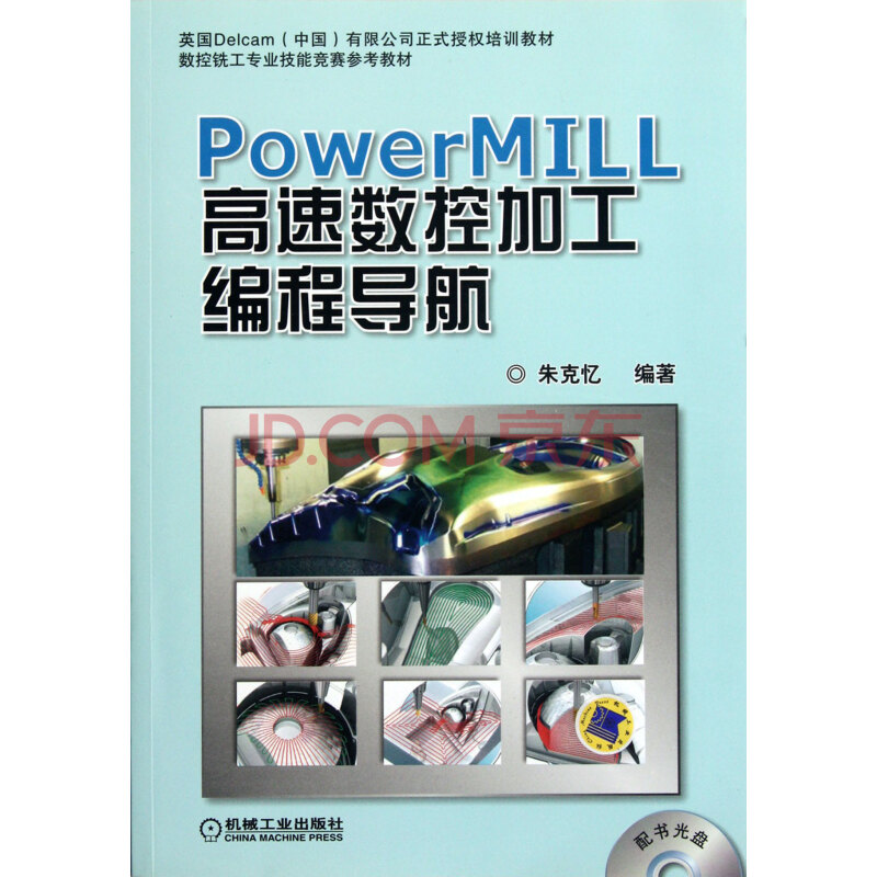 powermill高速数控加工编程导航(附光盘数控铣工专业技能竞赛参考教材