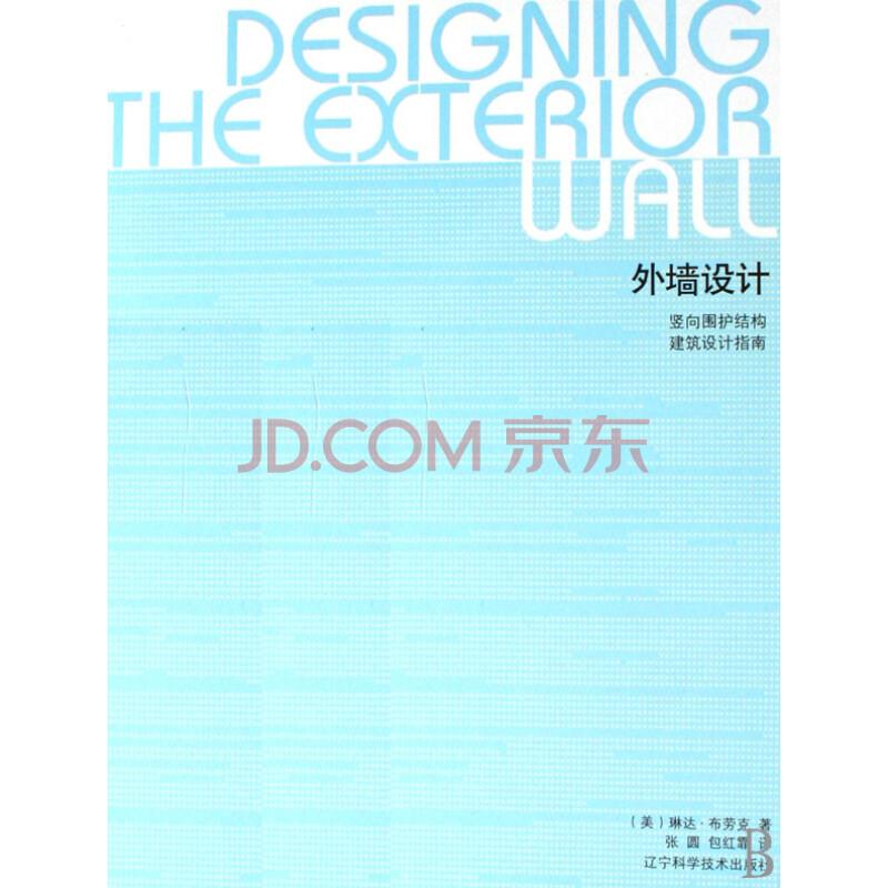 外墙设计(竖向围护结构建筑设计指南)(精)