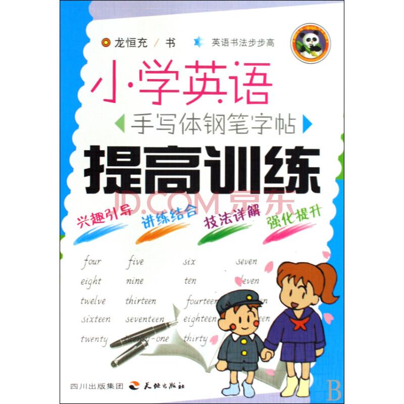 小学英语手写体钢笔字帖提高训练/英语书法步步高
