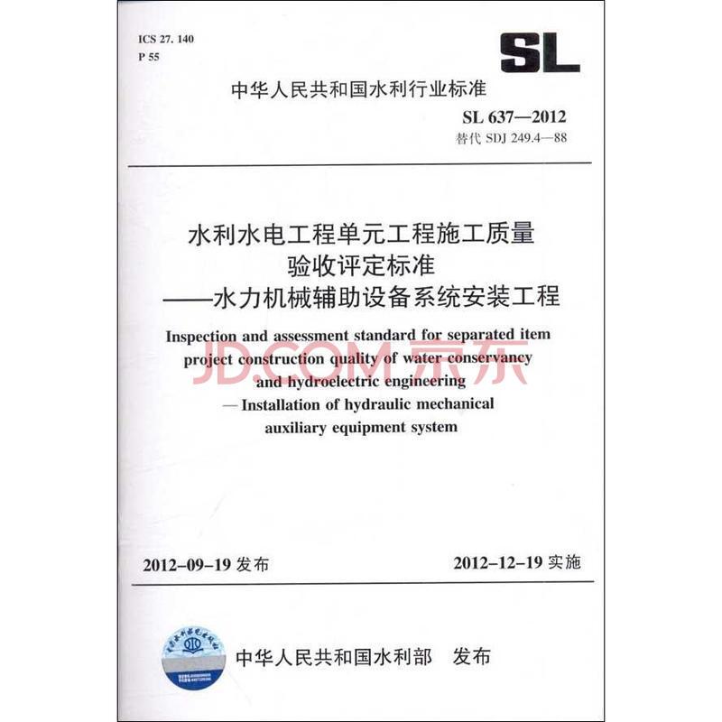 江苏水利工程质量评定标准(2002)