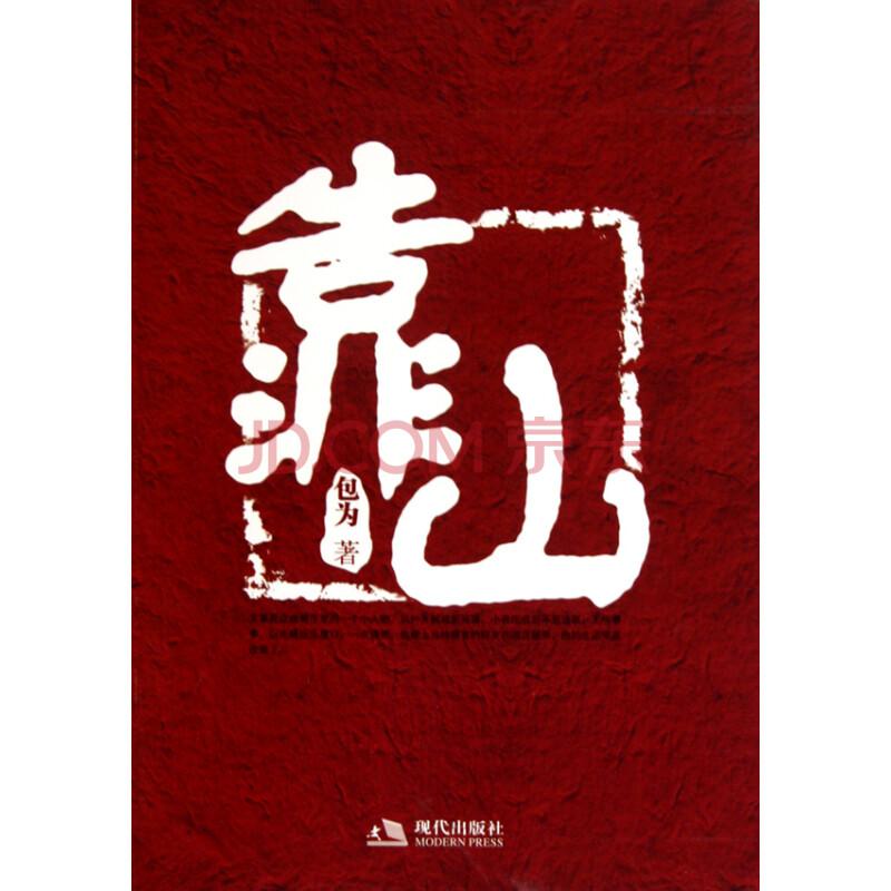 【 】靠山图片-京东图片