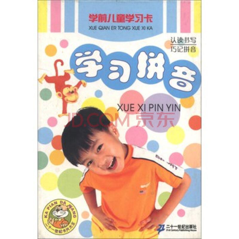 学前儿童学习卡:学习拼音